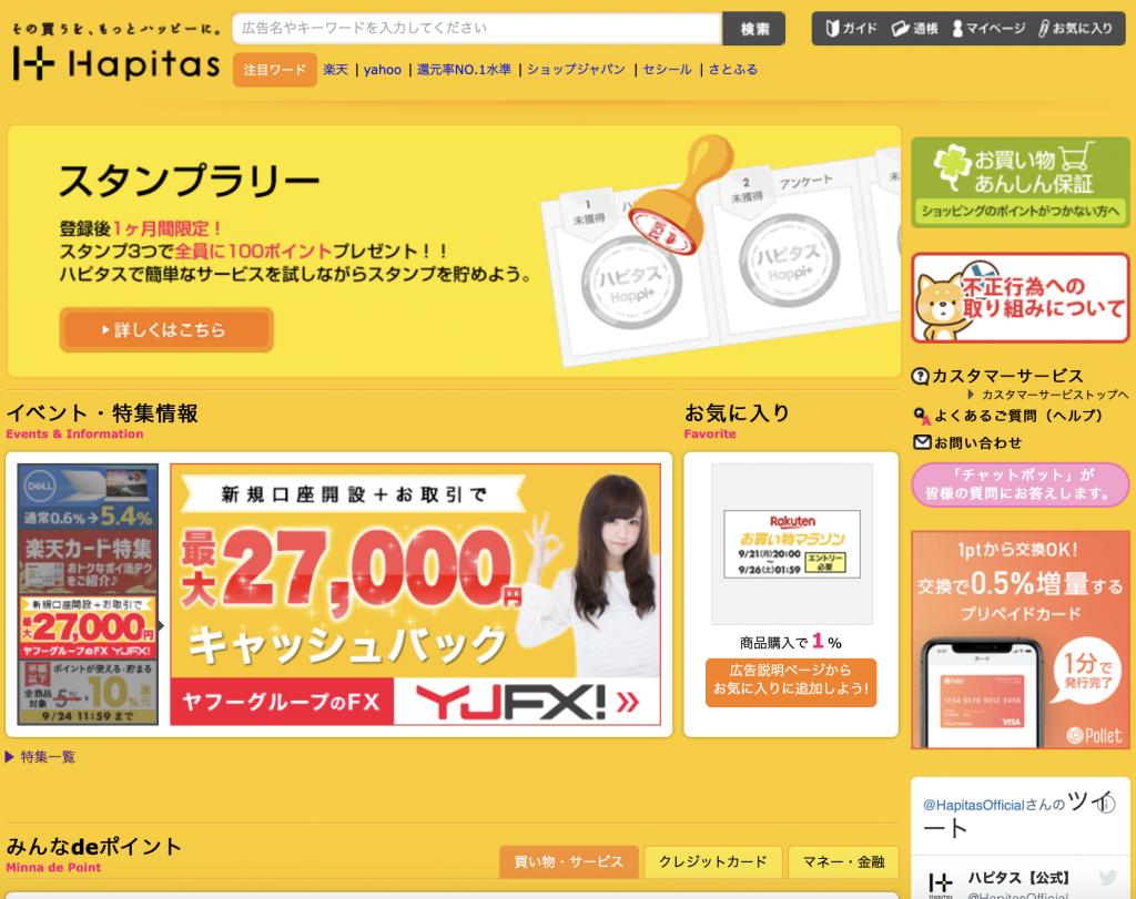 ポイントサイト「ハピタス」のトップページ